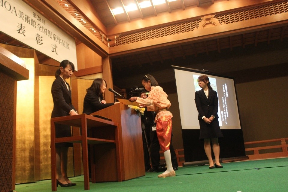 MOA Museum of Art Children's Art Exhibition Award of the Ministry of Foreign Affairs of Japan